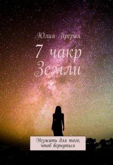 "Книга. ""7 Чакр Земли"" читать онлайн"