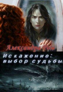 """Книга. """"Искажение: выбор судьбы"""" читать онлайн"""