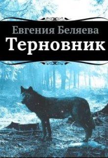 """Книга. """"Терновник"""" читать онлайн"""