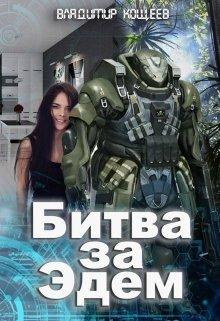 """Книга. """"02 - Битва за Эдем"""" читать онлайн"""