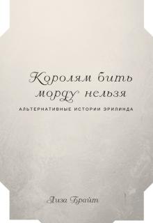 "Книга. ""Королям бить морду нельзя"" читать онлайн"