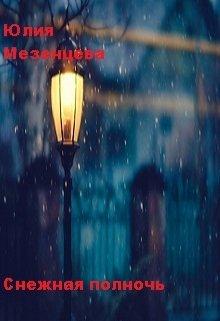 """Книга. """"Снежная полночь"""" читать онлайн"""