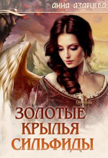 """Книга. """"Золотые крылья сильфиды"""" читать онлайн"""