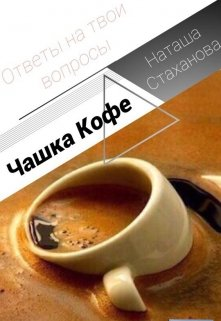 "Книга. ""Чашка Кофе "" читать онлайн"