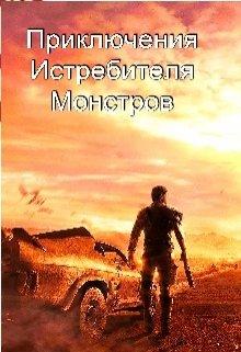 """Книга. """"Приключения Истребителя Монстров"""" читать онлайн"""
