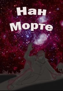 """Книга. """"Нан Морте"""" читать онлайн"""