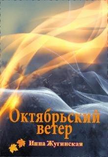 """Книга. """"""""Октябрьский ветер"""" """" читать онлайн"""