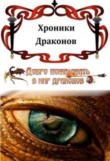 """Книга. """"Все книги серии Хроники Драконов"""" читать онлайн"""