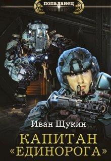 "Книга. ""Капитан ""Единорога"""" читать онлайн"