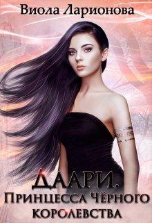 """Книга. """"Даари. Принцесса Черного королевства"""" читать онлайн"""