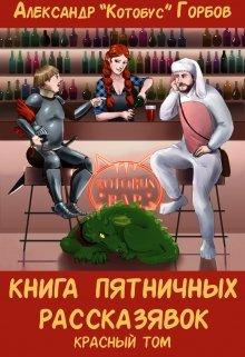 """Книга. """"Книга пятничных рассказявок. Красный том"""" читать онлайн"""
