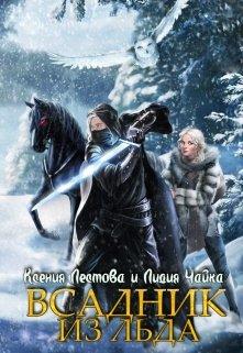 """Книга. """"Всадник из льда"""" читать онлайн"""
