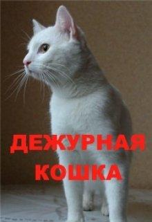 """Книга. """"Дежурная Кошка"""" читать онлайн"""