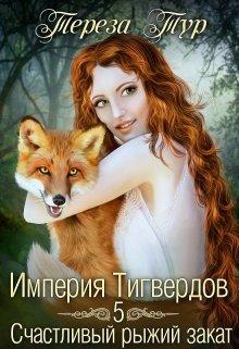 """Книга. """"Империя Тигвердов#5.Счастливый рыжий закат"""" читать онлайн"""