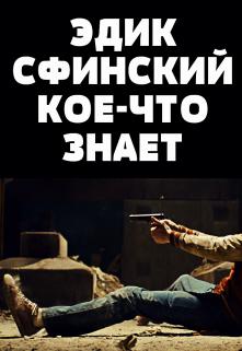 """Книга. """"Эдик Сфинский кое-что знает"""" читать онлайн"""
