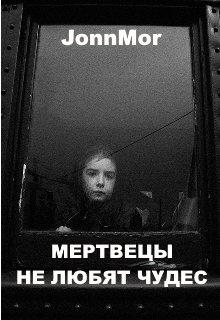 """Книга. """"Мертвецы Не Любят Чудес"""" читать онлайн"""