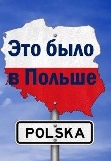 """Книга. """"Это было в Польше"""" читать онлайн"""