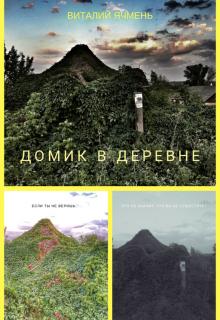 """Книга. """"Домик в деревне"""" читать онлайн"""