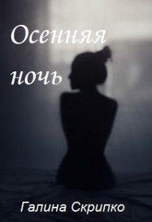 "Книга. ""Осенняя ночь"" читать онлайн"