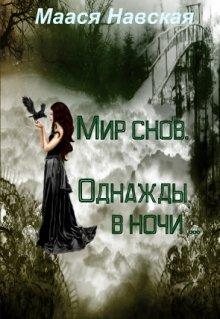 """Книга. """"Мир снов. Однажды в ночи. """" читать онлайн"""
