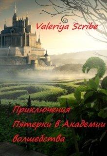 "Книга. ""Приключения Пятерки в Академии волшебства"" читать онлайн"
