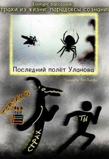"""Книга. """"Последний полет Уланова"""" читать онлайн"""
