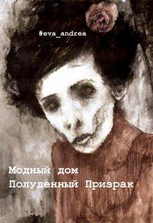 """Книга. """"Модный дом Полуденный Призрак"""" читать онлайн"""