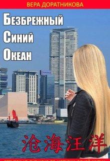 "Книга. ""Безбрежный синий океан  沧海汪洋"" читать онлайн"