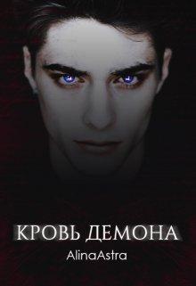 """Книга. """"Кровь демона"""" читать онлайн"""