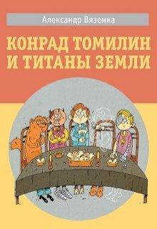 "Книга. ""Конрад Томилин и титаны Земли"" читать онлайн"