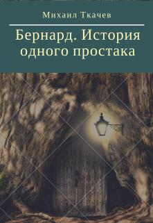 """Книга. """"Бернард. История одного простака"""" читать онлайн"""