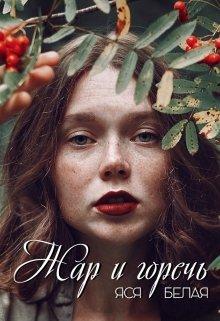 """Книга. """"Жар и горечь (эссе о Марине Цветаевой)"""" читать онлайн"""
