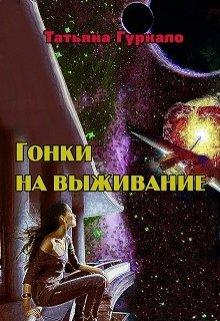 """Книга. """"Гонки на выживание"""" читать онлайн"""
