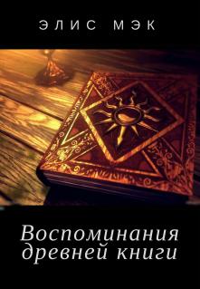 """Книга. """"Воспоминания древней книги"""" читать онлайн"""