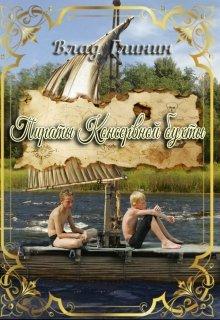 """Книга. """"Пираты Консервной бухты"""" читать онлайн"""