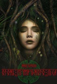 """Книга. """"Огонь изумрудного леса"""" читать онлайн"""