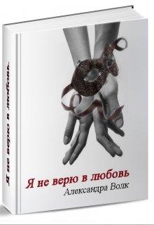 """Книга. """"Я не верю в любовь"""" читать онлайн"""
