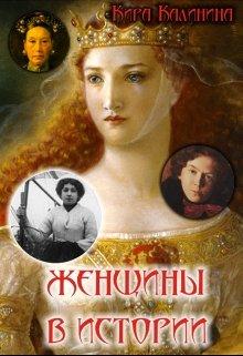 """Книга. """"Женщины в истории"""" читать онлайн"""