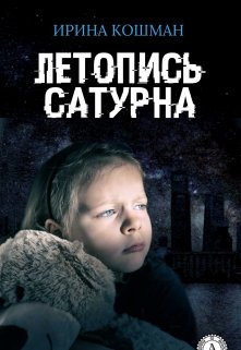 """Книга. """"Летопись Сатурна"""" читать онлайн"""