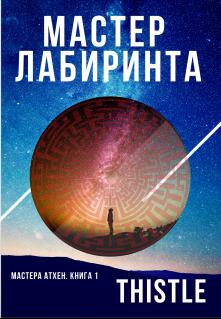 "Книга. ""Мастер Лабиринта"" читать онлайн"