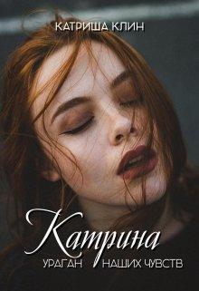 """Книга. """"Катрина. Ураган наших чувств"""" читать онлайн"""