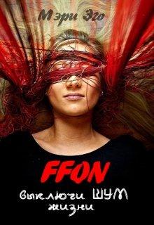 "Книга. ""Ffon. Выключи шум жизни"" читать онлайн"