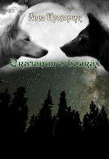 """Книга. """"Сказания о волках"""" читать онлайн"""