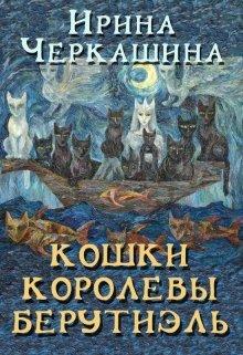 """Книга. """"Кошки королевы Берутиэль"""" читать онлайн"""