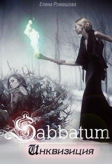 """Книга. """"Sabbatum. Инквизиция"""" читать онлайн"""