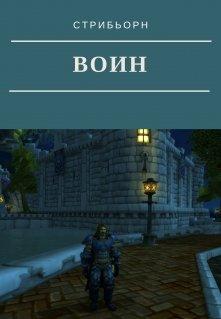 """Книга. """"Воин. Приключения начинаются"""" читать онлайн"""