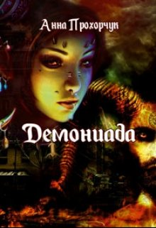 "Книга. ""Демониада"" читать онлайн"