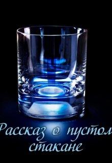 """Книга. """"Рассказ о пустом стакане"""" читать онлайн"""