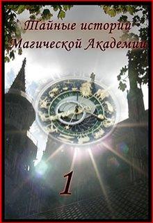 """Книга. """"История первая. Дармалияр"""" читать онлайн"""