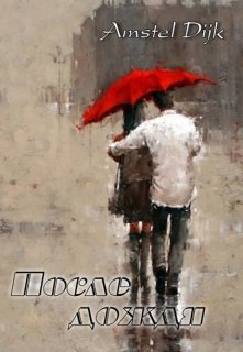 """Книга. """"После дождя"""" читать онлайн"""